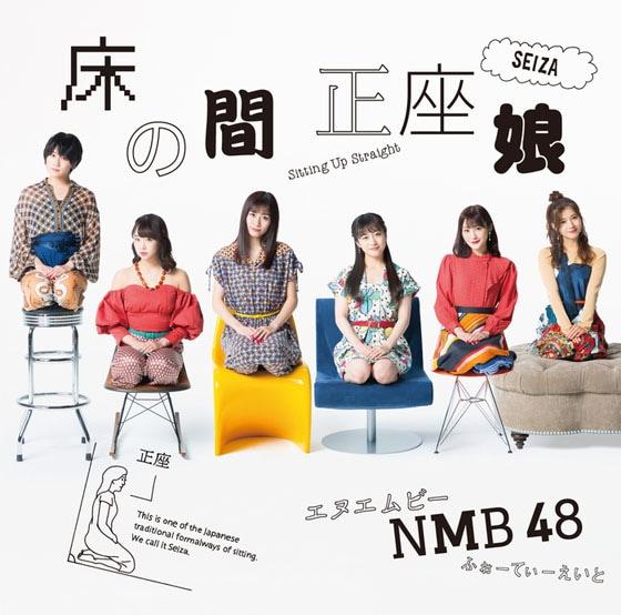nmb48 tokonoma seiza cover type c