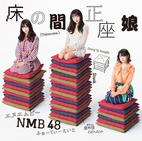 nmb48 tokonoma seiza cover type d