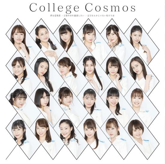 college cosmos yume iijiwaru kotoba mizu rokashita kigou nanka janai watashitachi wa cover limited a