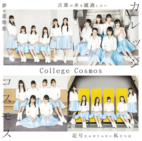 college cosmos yume iijiwaru kotoba mizu rokashita kigou nanka janai watashitachi wa cover regular