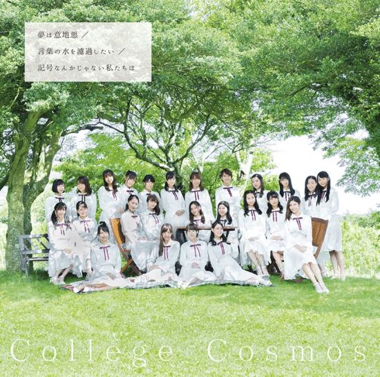 college cosmos yume iijiwaru kotoba mizu rokashita kigou nanka janai watashitachi wa cover sp