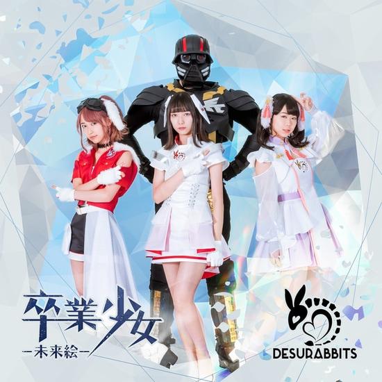 desurabbits sotsugyou shoujo cover