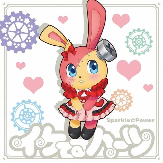 iketeru hearts sparkle power cover anime
