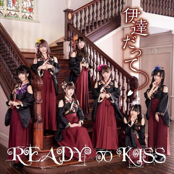 ready kiss date datte cover regular