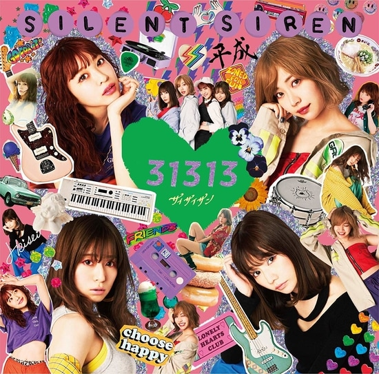 silent siren 31313 cover regular