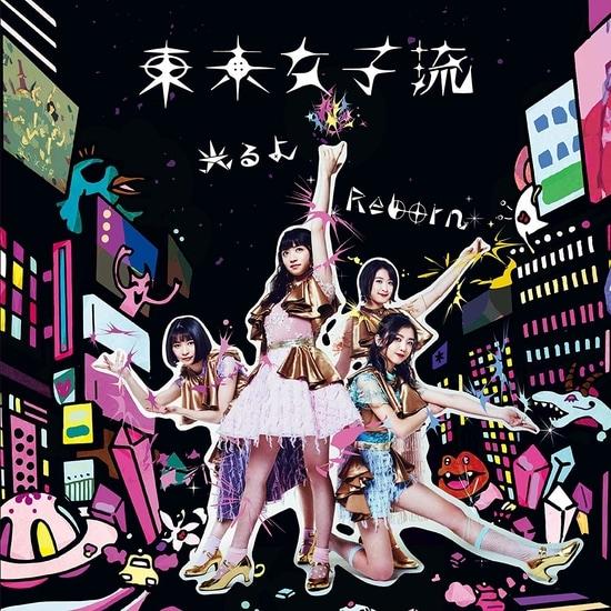 tokyo girls style cover hikaru yo reborn limited