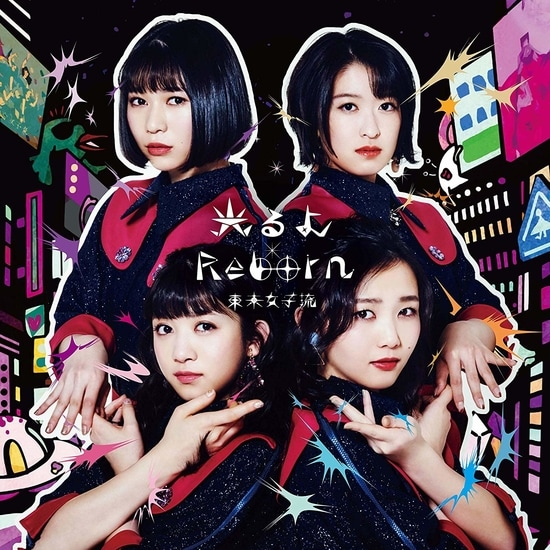 tokyo girls style cover hikaru yo reborn regular