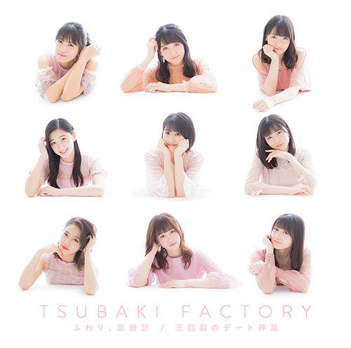 tsubaki factory fuwari koi dokei cover limited b