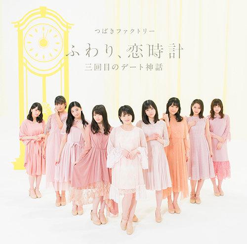 tsubaki factory fuwari koi dokei cover regular b