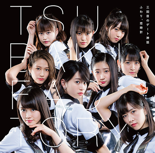 tsubaki factory sankaime no date shinwa cover regular a