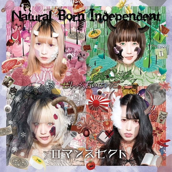 zenbu kimi sei da romance sect natural born independent cover