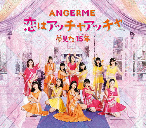 angerme koi accha yumemita fifteen cover regular a