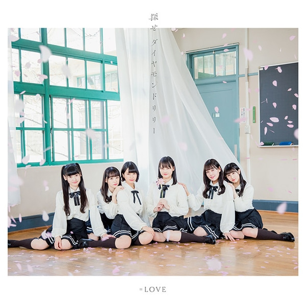 equal love sagase diamond lily cover type a