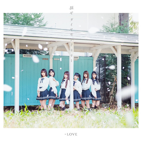equal love sagase diamond lily cover type b