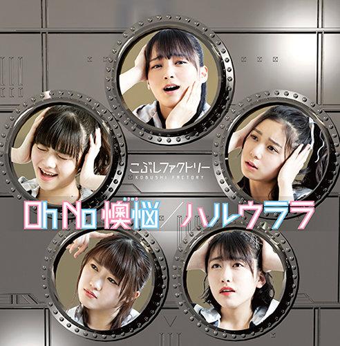 kobushi factory oh no ounou haru urara cover limited a