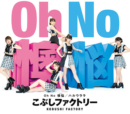 kobushi factory oh no ounou haru urara cover regular a