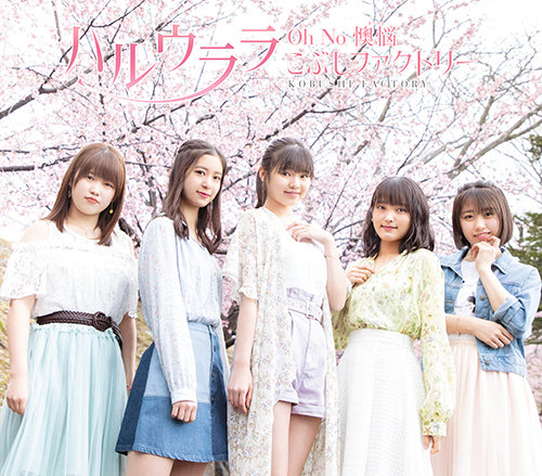 kobushi factory oh no ounou haru urara cover regular b