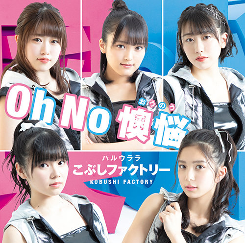 kobushi factory oh no ounou haru urara cover sp