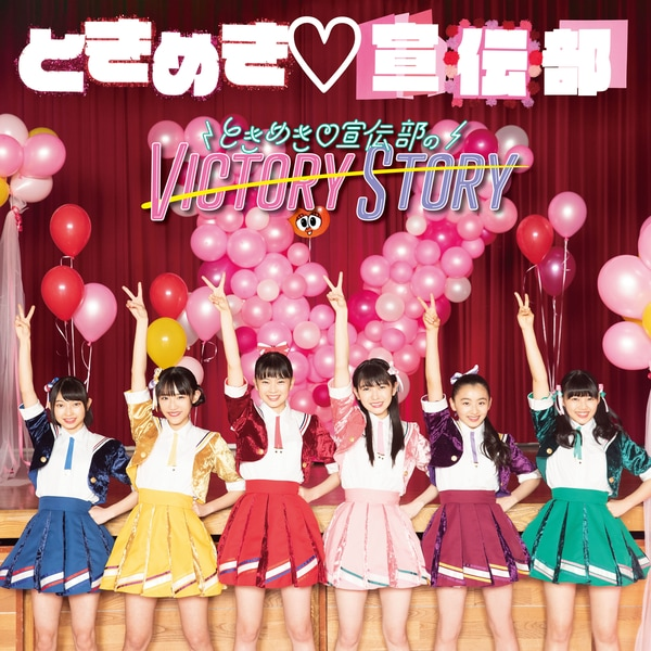 tokimeki sendenbu victory story cover type b
