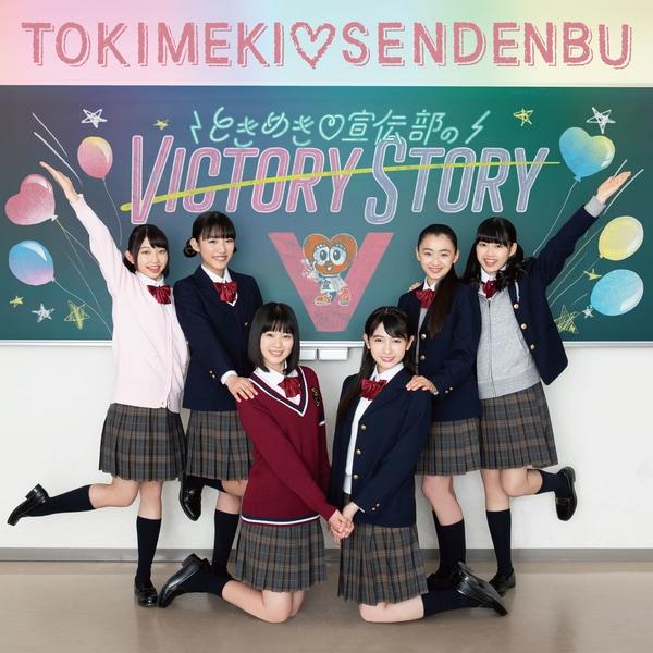 tokimeki sendenbu victory story cover type c