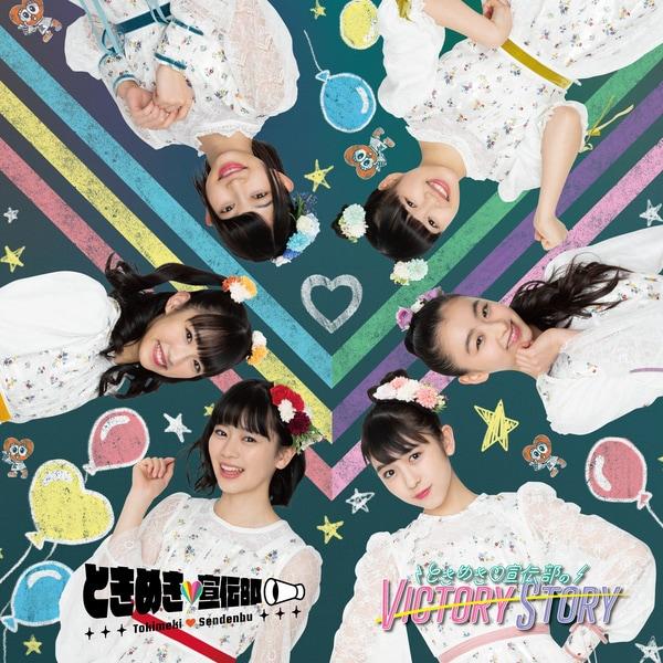 tokimeki sendenbu victory story cover type d