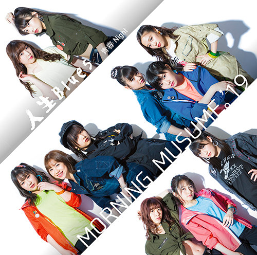 morning musume seishun night jinsei blues cover limited a