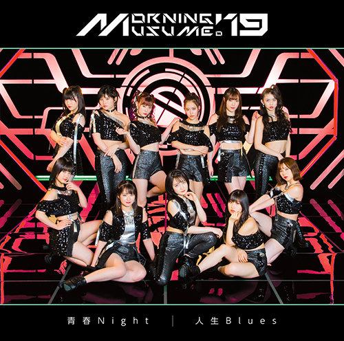 morning musume seishun night jinsei blues cover limited b