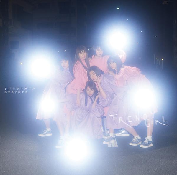 shiritsu ebisu chuugaku trendy girl cover limited b