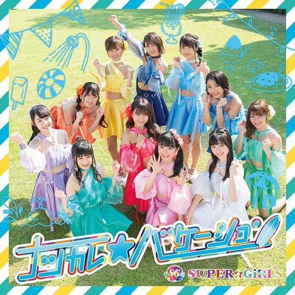super girls natsukare vacation cover regular
