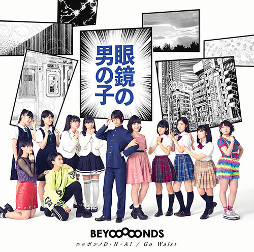 beyooooonds megane otoko cover limited a