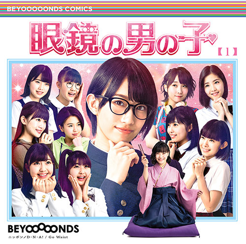 beyooooonds megane otoko cover regular a