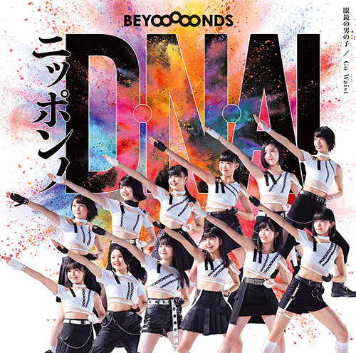 beyooooonds nippon dna cover limited b