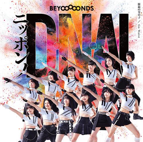 beyooooonds nippon dna cover limited b