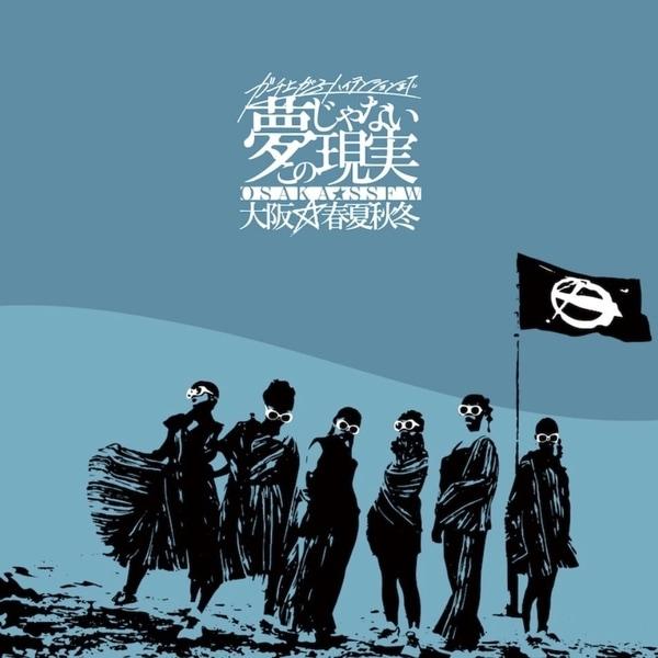 osaka syunkashuto gachi agaru high tension cover cd dvd