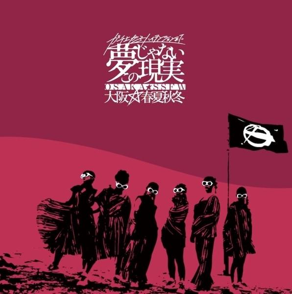 osaka syunkashuto gachi agaru high tension cover cd