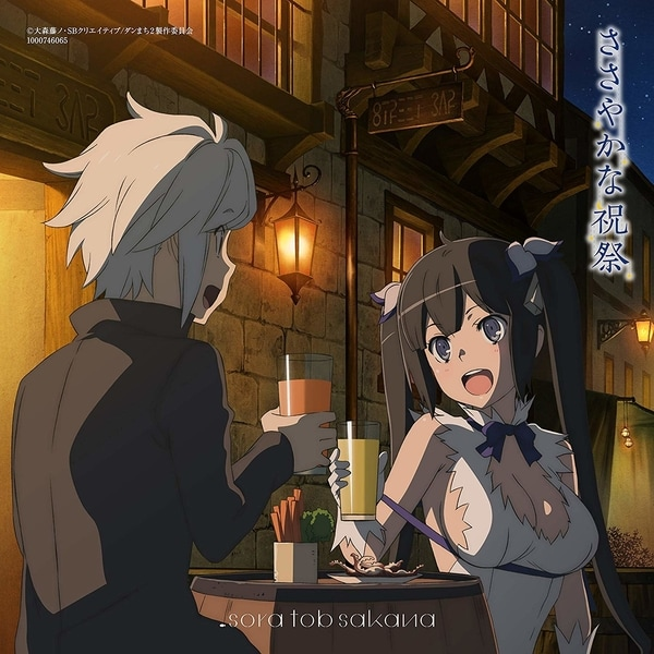 sora tob sakana sasayakana shukusai anime cover