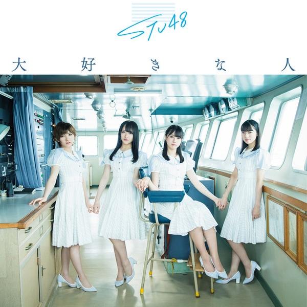 stu48 daisuki na hito cover limited a