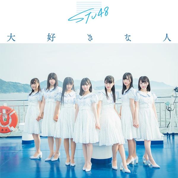 stu48 daisuki na hito cover limited b