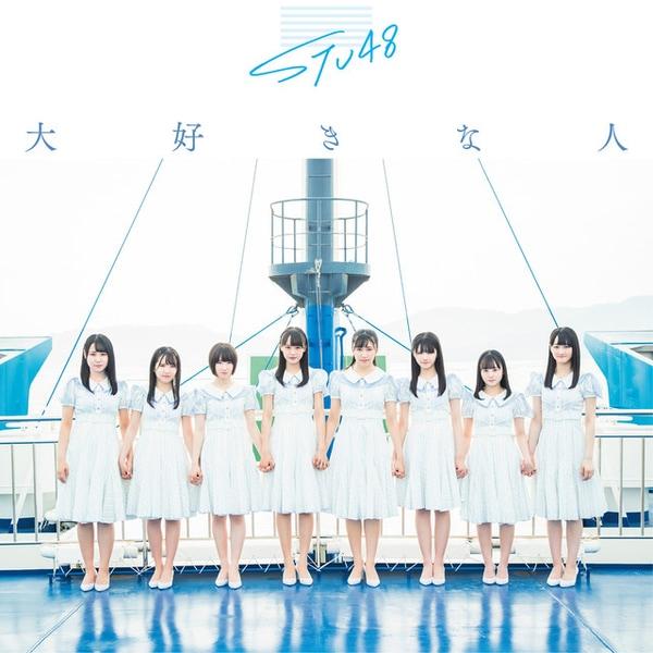 stu48 daisuki na hito cover limited c
