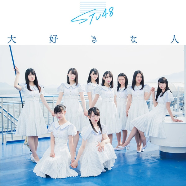 stu48 daisuki na hito cover limited d