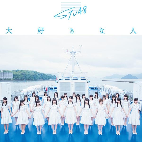 stu48 daisuki na hito live cover