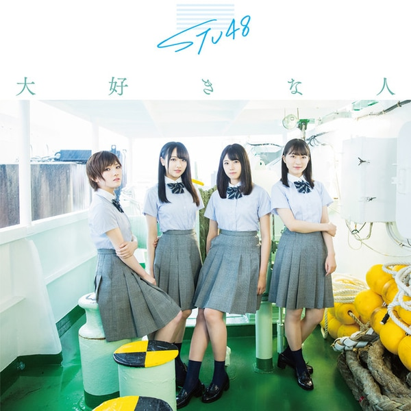 stu48 daisuki na hito cover regular a