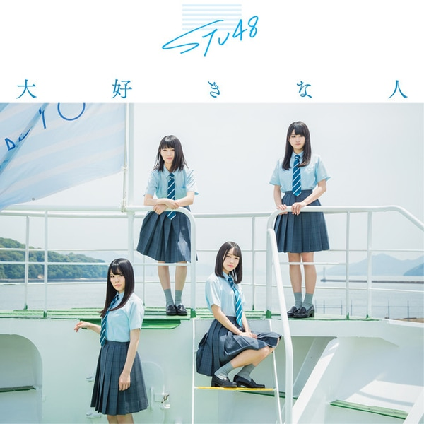 stu48 daisuki na hito cover regular d