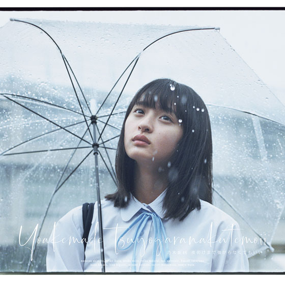 nogizaka46 yoake made tsuyogaranakute cover limited a