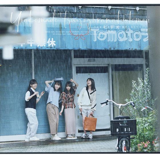 nogizaka46 yoake made tsuyogaranakute cover limited d